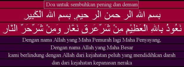 [DOA] : Doa untuk Kesembuhan Pening dan Demam
