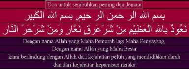 Doa Minta Kesembuhan Pening dan Demam (beserta terjemahan)